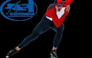 "Конькобежный центр ""Коломна"""