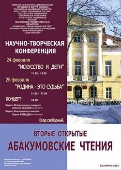 """Научно-творческая конференция """"Вторые открытые Абакумовские чтения"""""""
