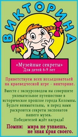 Новости Коломны   Краеведческий музей   афиша на каникулы Фото (Коломна)   kultura iskusstvo tvorchestvo v kolo