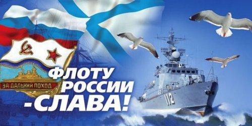 День Военно-морского флота в Коломне