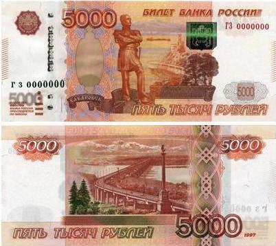 Житель Коломны осужден за сбыт поддельных денежных купюр