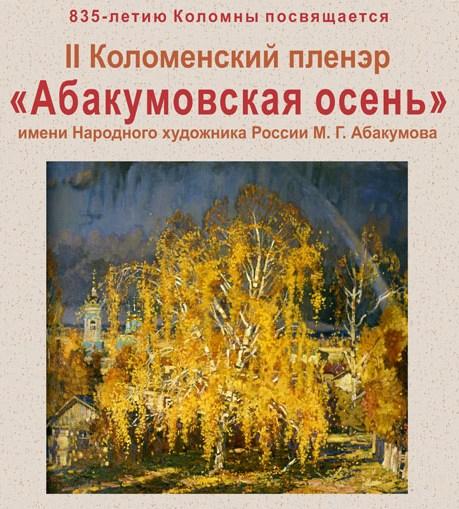 Абакумовская осень
