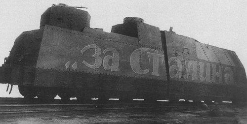 Следы экипажа бронепоезда