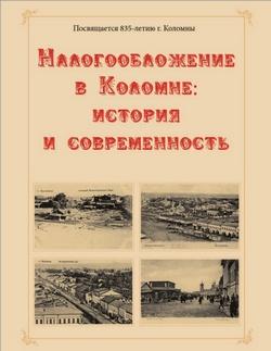 Налоговики в информационном проекте рассказывают о налогообложении в Коломне, его истории и современности
