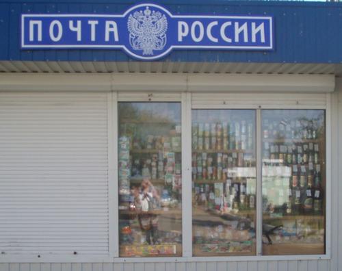 Почта России - пивной ларёк