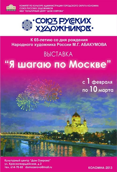 Выставка Я шагаю по Москве