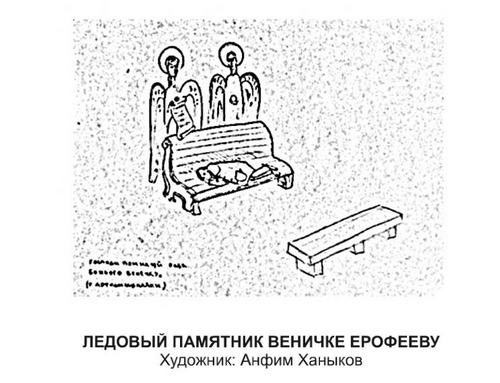 Ледяной памятник Ерофееву