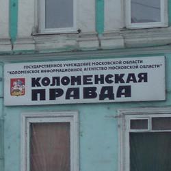 Коломенская правда