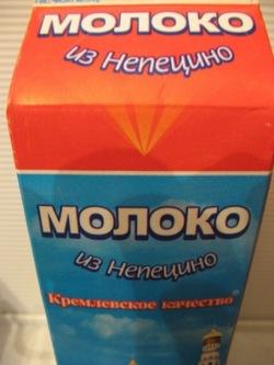 Молоко из Непецино