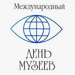 Международный день музеев в Коломне