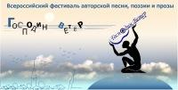 В Коломенском районе прошел Всероссийский фестиваль авторской песни