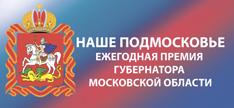 Наше Подмосковье–2015: Соискателей уже 13