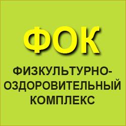 Новости Коломны   Контракт на строительство ФОКа в поселке Радужный подпишут в конце мая Фото (Коломна)   eto interesno