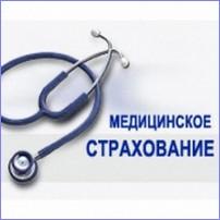 Об обязательном медицинском страховании