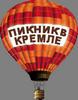 пикник в кремле