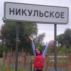 Село Никульское отметило 685 лет