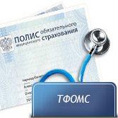 Статья от ТФОМС: Медицина