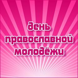 Делегация Коломенского района приняла участие в Дне православной молодежи