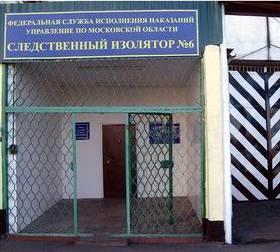 Московская прокуратура проинспектировала Коломенскую ИК-6