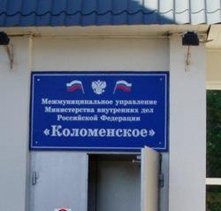 МУ МВД России «Коломенское»  приглашает на службу по контракту