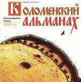 Коломенский альманах