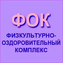 Контракт на строительство ФОКа в поселке Радужный подпишут в конце мая