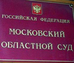 """Коломенская прокуратура вернула местной жительнице """"экспроприированную"""" квартиру"""
