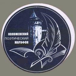 VI поэтический марафон, посвящённый Году культуры и 125-летию Анны Ахматовой, прошёл в Коломне в минувшие выходные
