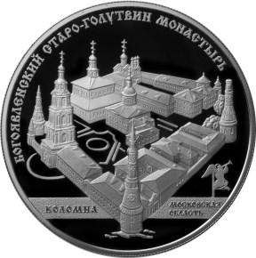 Серебряная монета с изображением Старо-Голутвина монастыря в г. Коломне