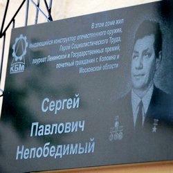 В Коломне установили памятную доску Сергею Павловичу Непобедимому