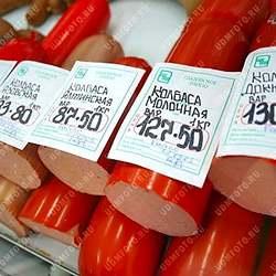 прилавок цены колбаса продукты