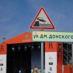 фестиваль, ул. Донского