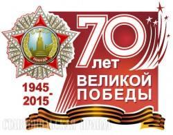 В Коломенском районе обсудили подготовку к 70-летию Победы