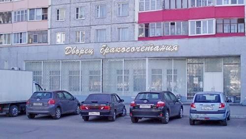 загс, дворец бракосочетания