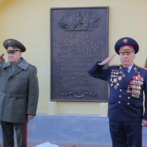 В Коломне открыта мемориальная доска в честь курсантов Коломенского (Михайловского) высшего артиллерийского командного училища