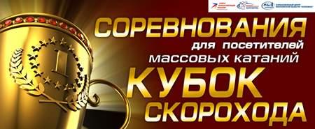 Финал соревнований среди посетителей массовых катаний «Кубок Скорохода»