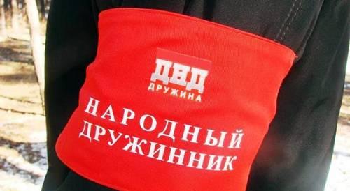 ДНД народная дружина дружинник в Коломне