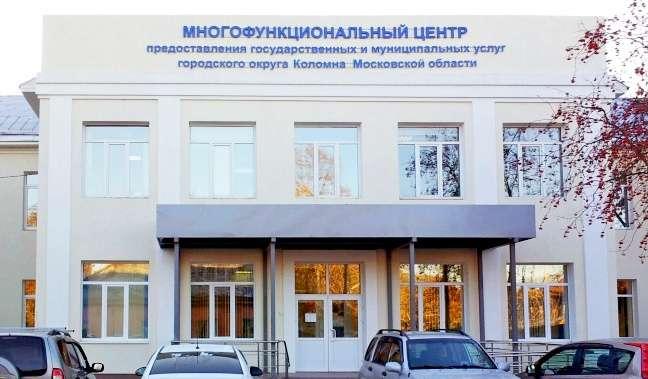 Многофункциональный центр увеличивает количество услуг