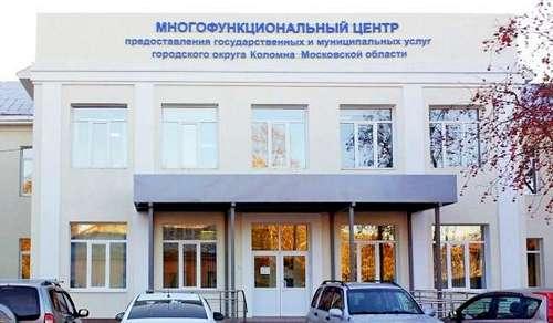 Новости Коломны   Многофункциональный центр увеличивает количество услуг Фото (Коломна)   predpriyatiya organizatsii kolomnyi
