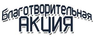 Благотворительная акция «За жизнь!» по сбору средств на лечение Олега Барбашова 21 февраля 2015 г.