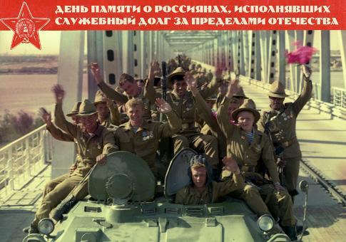 Поздравление Главы Коломенского района с Днем памяти о россиянах, исполнивших служебный долг за пределами Отечества