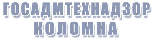23 обращения поступило в январе в Коломенский Госадмтехнадзор