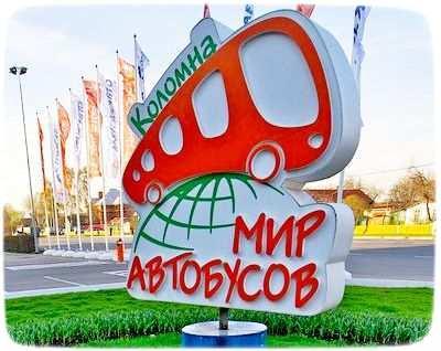 «Мир автобусов» в Коломне