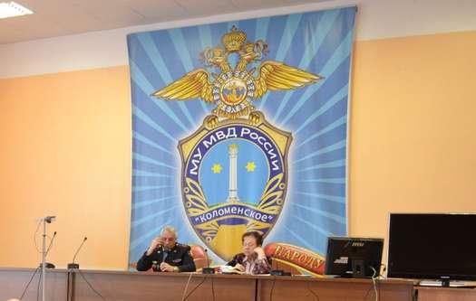 Об итогах оперативно-служебной деятельности МУ МВД России «Коломенское» за 1 полугодие 2015 года