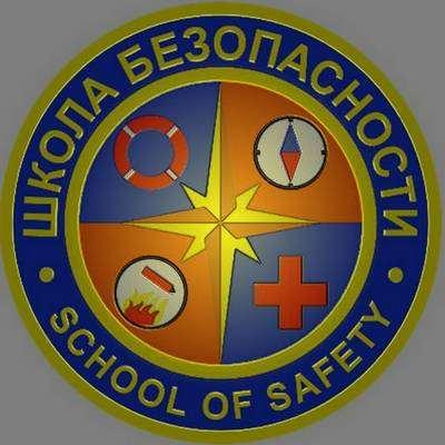 коломна школа безопасности