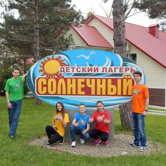 Всероссийский детский центр «Орлёнок» открыл свои двери для Детского общественного Форума