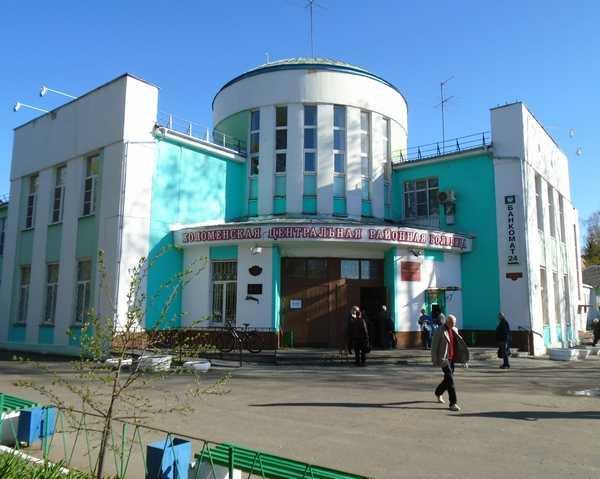 Коломенская ЦРБ