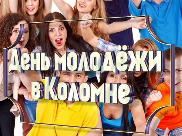 День молодежи в Коломне