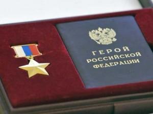 Коломна герой РФ
