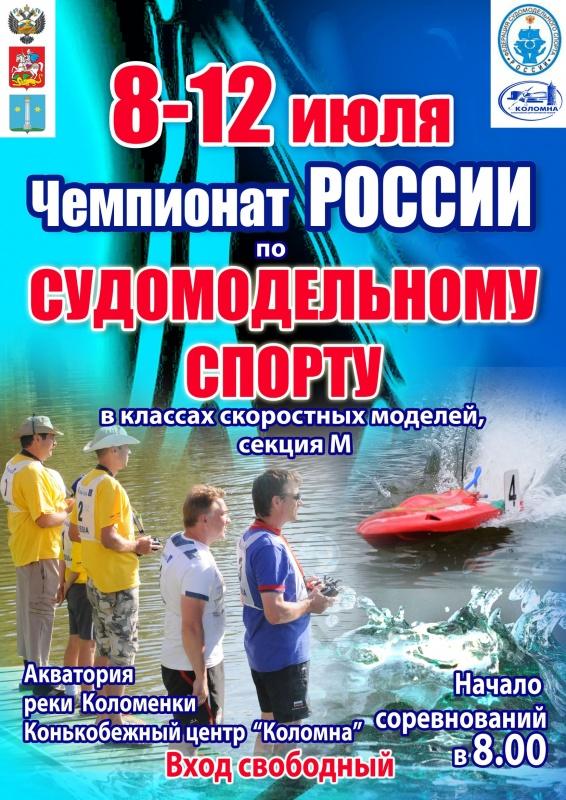 Анонс Чемпионата России  по судомодельному спорту